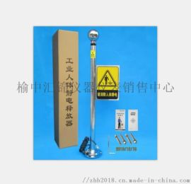 西峰有卖人体静电释放器