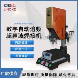 厂家  超声波塑料焊接机 PP塑焊机现货