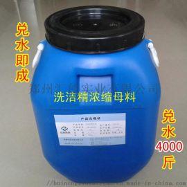 超浓缩洗洁精母料洗涤灵原液洗碗液餐具清洗剂原料