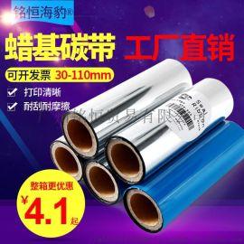 专业碳带厂家标签蜡基碳带不干胶标签铜版标签平压色带