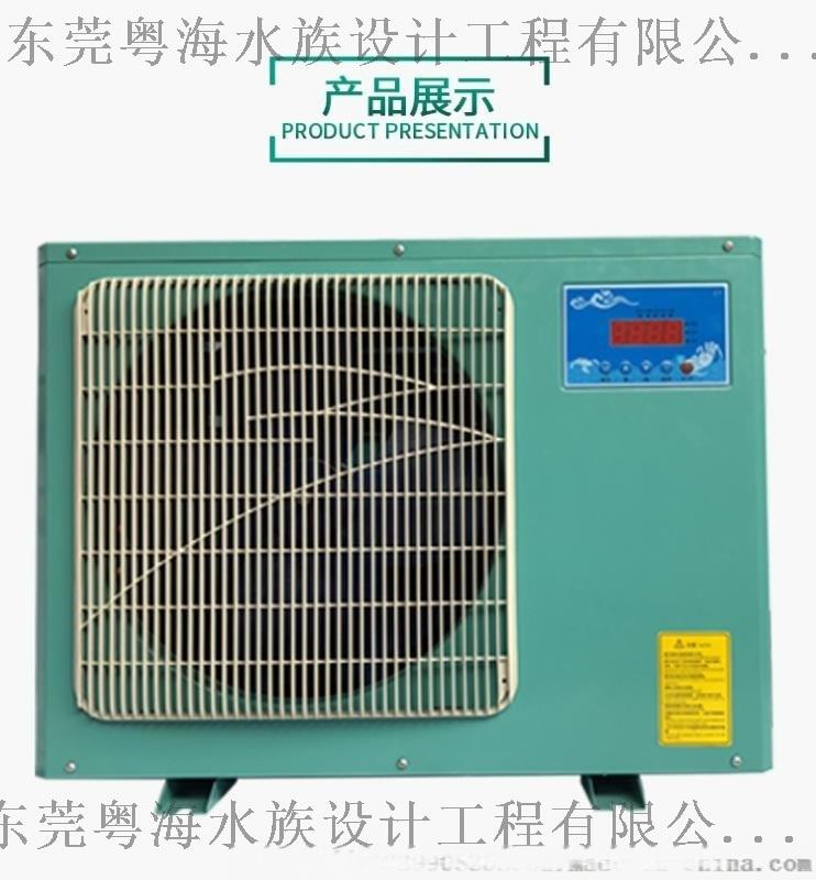 海鮮池製冷機溫度控制箱