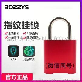 智能指纹锁挂锁防水小外卖箱蓝牙APP授权电子防雨