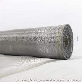 不锈钢窗纱网 不锈钢筛网 不锈钢过滤网 现货
