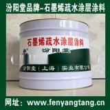 石墨烯疏水涂层涂料、涂膜坚韧、粘结力强、抗水渗透
