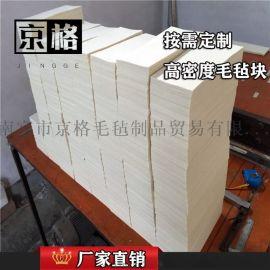 工业毛毡定做吸油防尘防尘高密度耐磨异形密封条垫圈块