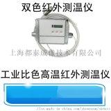 都泰SD-M4MLSF非接觸在線式紅外線工業測溫儀