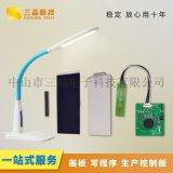 LED智慧電子屏護眼檯燈萬年曆時鐘線路板落地燈模組