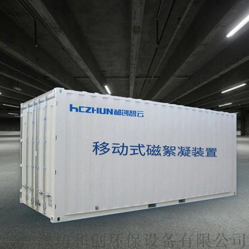 磁絮凝高效沉澱技術/黑臭水體治理設備