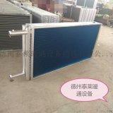风机盘管表冷器/蒸发器2空调铜管铝片换热器