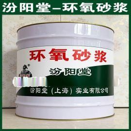 环氧砂浆、生产销售、环氧砂浆