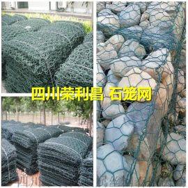 石籠網 成都格賓石籠網箱 四川鍍鋅包塑石籠網