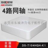 海康威视DS-7104HQH-K1 4路监控录像机