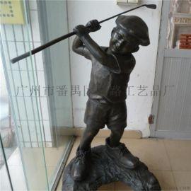高尔夫男孩铸铜雕塑雕塑厂家铸铜高尔夫男孩雕塑