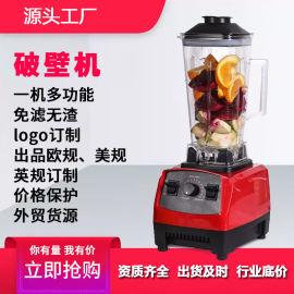 家用全自动料理破壁机小型豆浆机多功能静音榨汁机