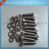 钛异形标准件、钛标准件、螺丝螺杆螺母