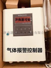 防爆**气体泄漏检测报警器壁挂式**超标报警提醒装置