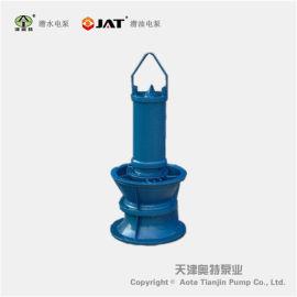 排涝潜水轴流泵_安装简便_排水快速