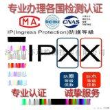灯具产品防尘防水检测认证办理。深圳实验室