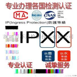 灯具金祥彩票国际防尘防水检测认证办理。深圳实验室