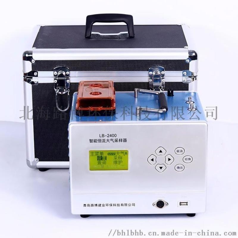 广西路博智能加热恒流大气采样器