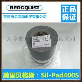 美国Sil-Pad 400**初级导热绝缘片矽胶片