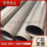 不锈钢圆管厚度204*3.8毫米316不锈钢管厂家