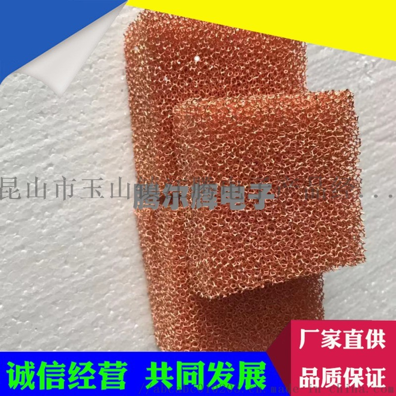 JT304多孔泡沫铜 导热泡沫铜 泡沫铜建筑材料