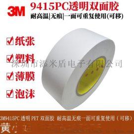 3M9415PC 中性可移双面胶带