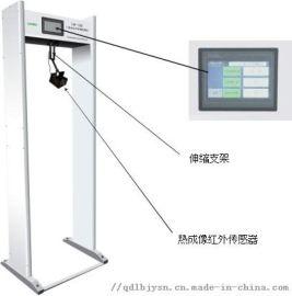 山东现货LB-105 门框式红外测温仪
