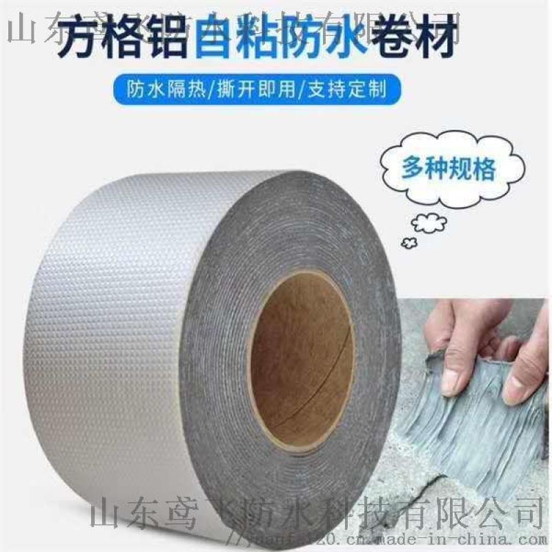 供應1.2mm鋁箔丁基防水膠帶 自粘密封膠條