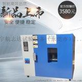 电路板老化高温箱|工业烘烤箱电热丝发热高温老化机