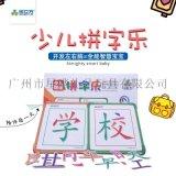 兒童磁性拼字板幼兒園筆畫益智玩具小學生漢字識字認字