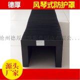 佛山鐳射切用風琴防護罩  防塵折布 X Y軸防塵罩