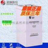圣阳2V800AH蓄电池