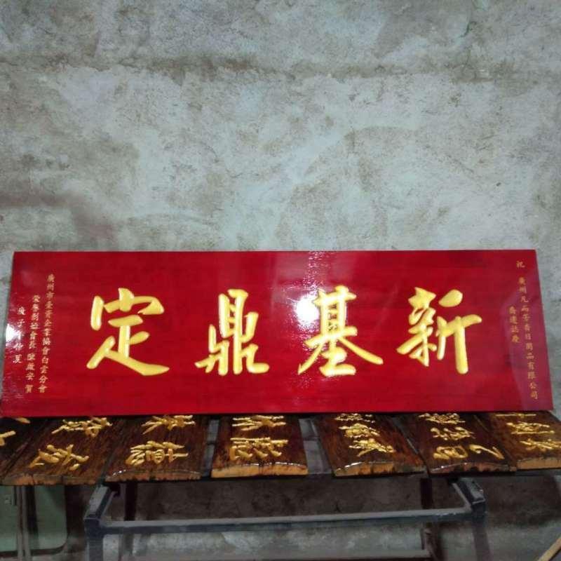 广州木雕牌匾厂家,广州实木雕刻牌定制定做