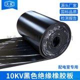 廠家直銷黑色10kv絕緣橡膠板絕緣膠墊絕緣膠皮