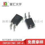 奥伦德一级代理 插件光耦 ORPC817MC
