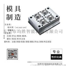 东莞冲床模具加工制造 优创帮工业设计全产业链服务