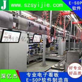 深亿杰流水线电子ESOP管理系统/电子看板系统