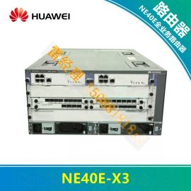 华为NE40E-X3,全业务路由器