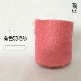 【志源】厂家直销**柔软舒适贴皮肤4公分有色羽毛纱 纯尼龙羽毛纱
