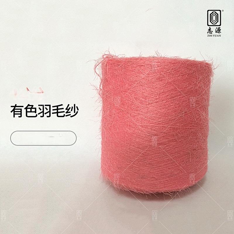 【志源】厂家直销超柔软舒适贴皮肤4公分有色羽毛纱 纯尼龙羽毛纱