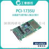 PCI-1735U深圳研华采集卡