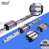 TBI直線導軌線性滑軌原裝正品