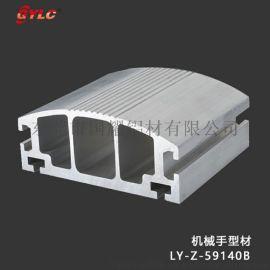 福建供应工业铝型材 机械手铝材加工厂家