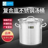 不锈钢汤桶复合底锅电磁炉专用