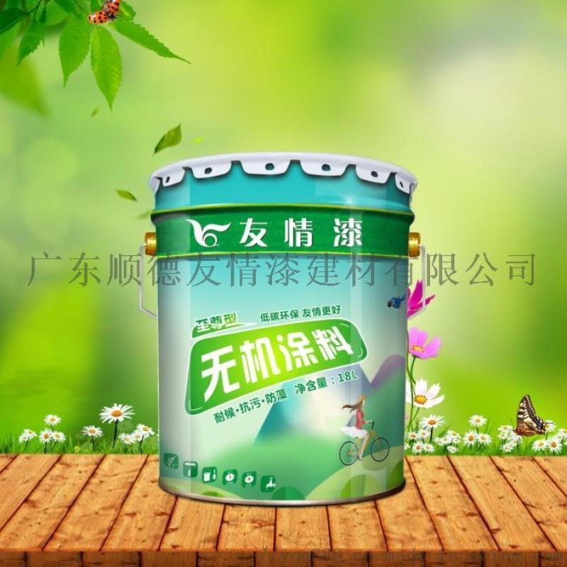友情漆水性墙面无机矿物涂料除甲醛环保乳胶漆净味防水