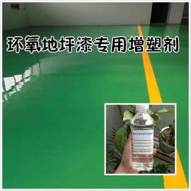 环氧地坪漆环保增塑剂增塑效果优异不冒油