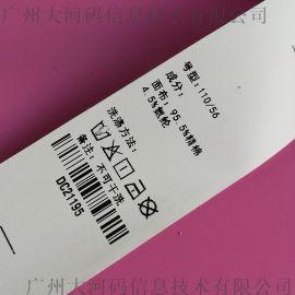 低含氯尼龙条码可打印胶带洗水标材料