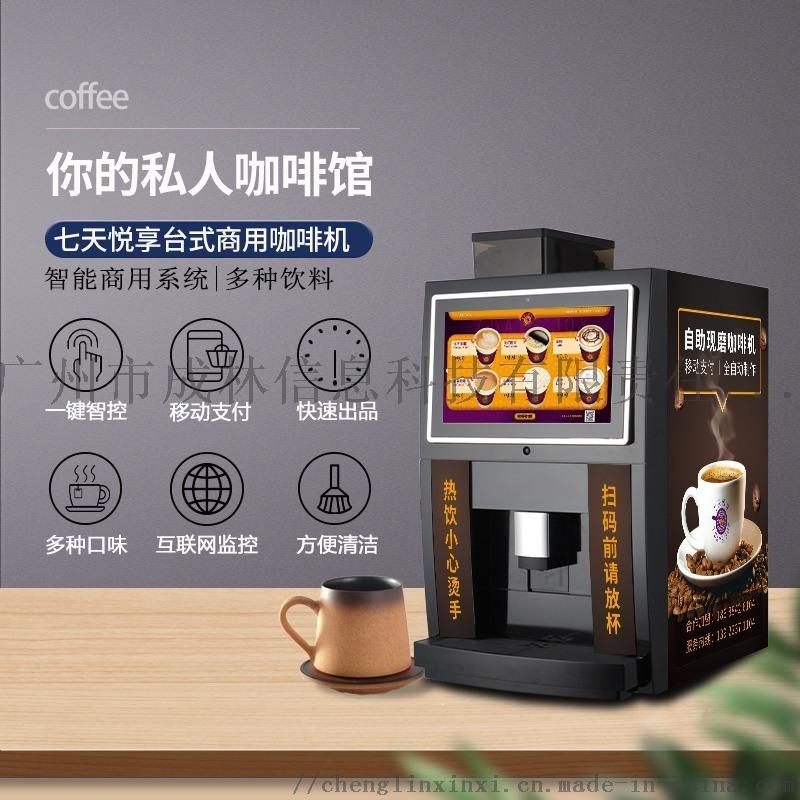 七天悦享商用咖啡机 全自动现磨咖啡机